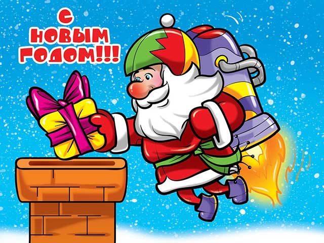 новогодняя картинка дед мороз с подарком