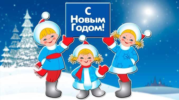 детские поздравления с новым годом
