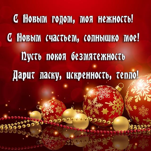 Стихи на новый год любимому человеку