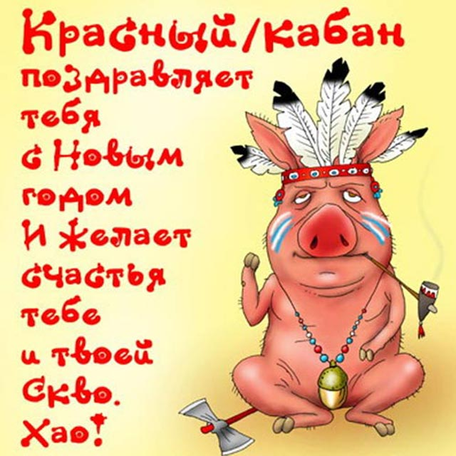 открытка с кабаном с новым годом