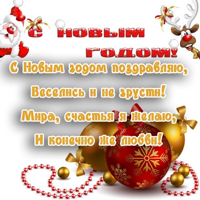 новогодние пожелания подруге короткие россии непроверенным