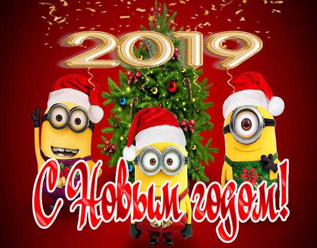 прикольная открытка с новым годом миньоны