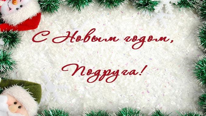 Картинки на новый год подруге, картинках погода поздравления