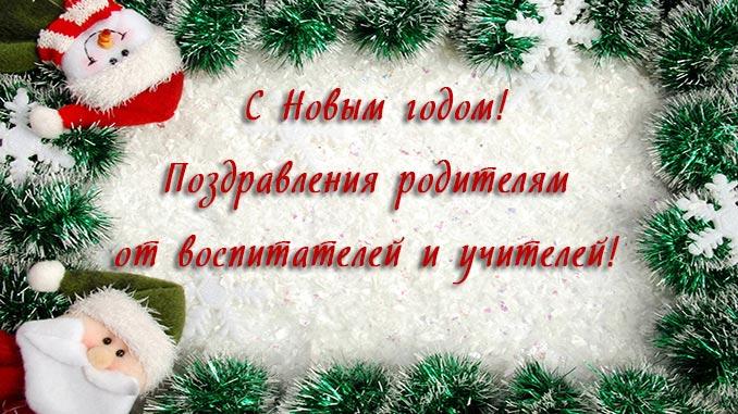 Поздравления с Новым годом родителям от воспитателей и учителей