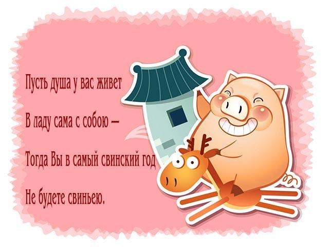 пожелание на год свиньи