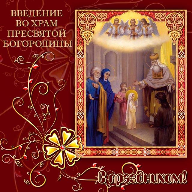 Днем, введение во храм богородицы картинки поздравления