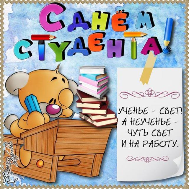 Поздравлениям крещением, открытки картинки студенту