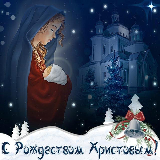 картинка с рождеством христовым_13