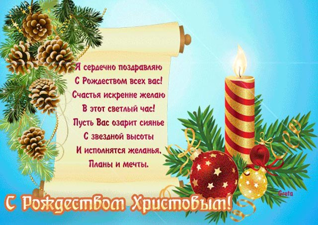 картинка с рождеством христовым_19