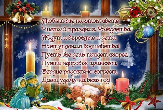 картинка с рождеством христовым_2