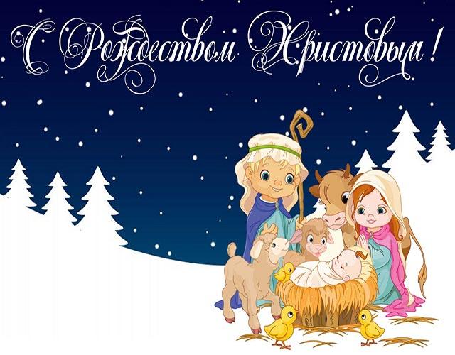 картинка с рождеством христовым_22