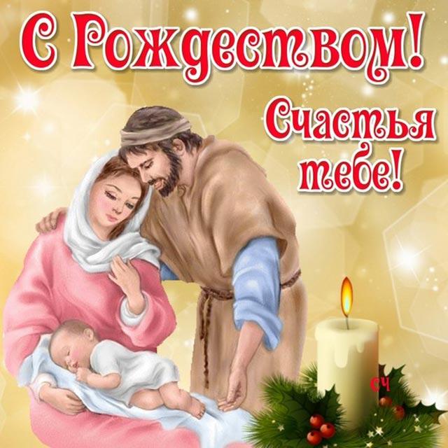 картинка с рождеством христовым_23