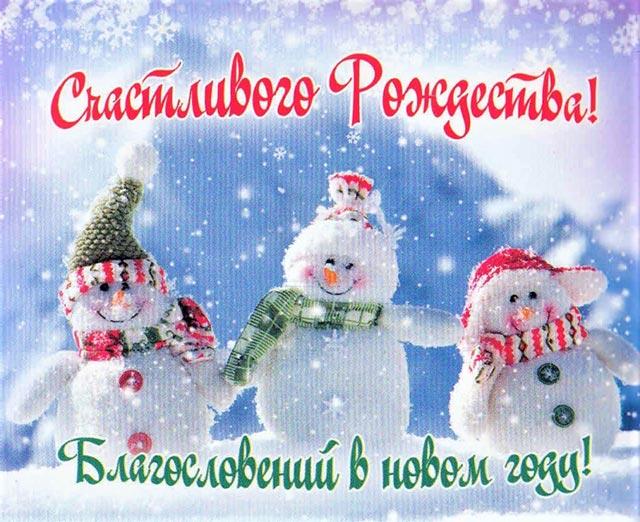 картинка с рождеством христовым_5