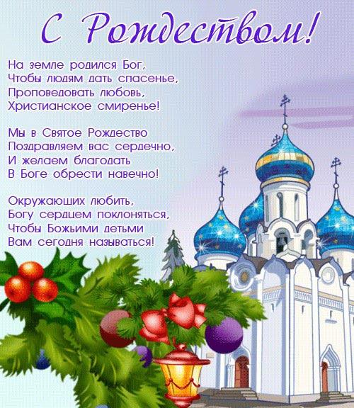 картинка с рождеством христовым_8