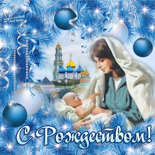 картинка с рождеством христовым_9