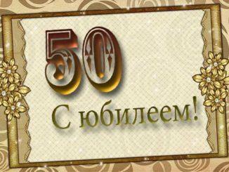 поздравления с юбилеем мужчине 50 лет
