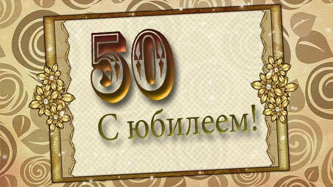 Опт челябинске, поздравления с 50 летием картинки для мужчин