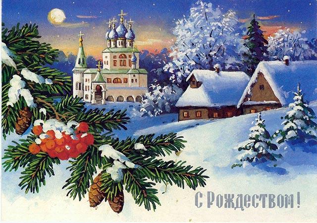 поздравления с рождеством зристовым