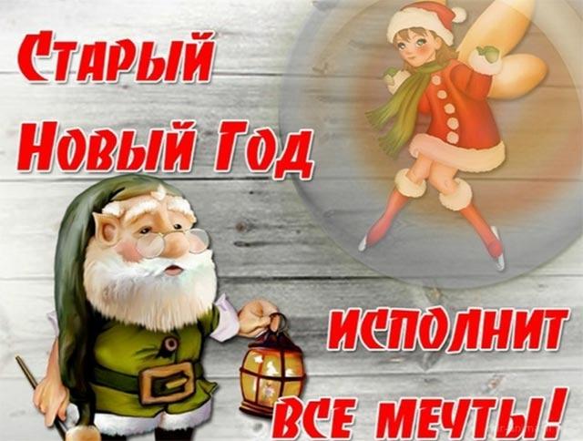 со старым новым годом_13