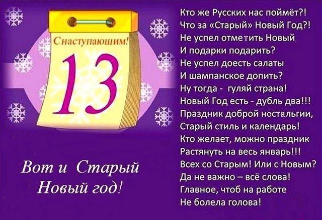 со старым новым годом_15
