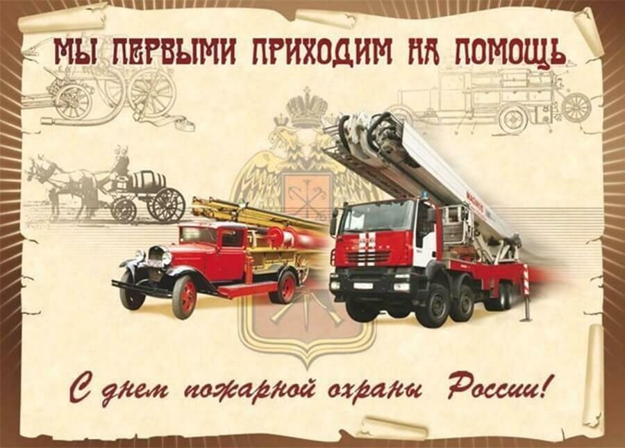 Праздник пожарных поздравления