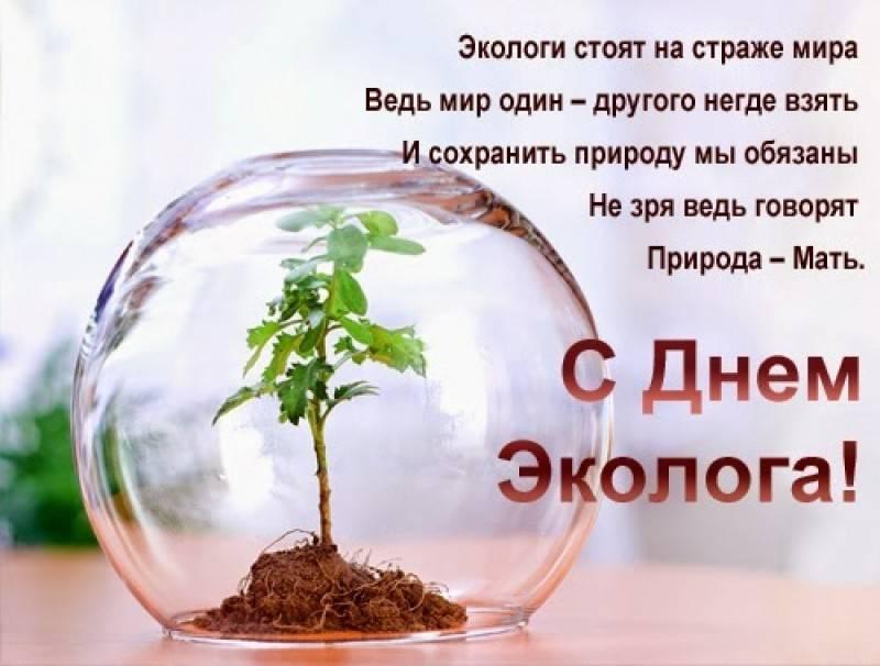 поздравление экологов с профессиональным праздником стихотворение-песня выпускной