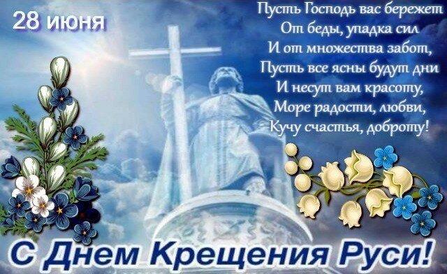 Поздравление с крещением на руси в стихах