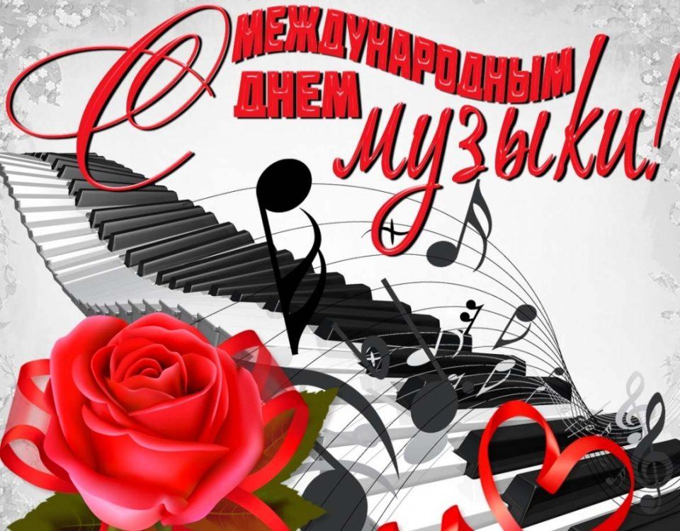 Поздравление главы с днем музыки
