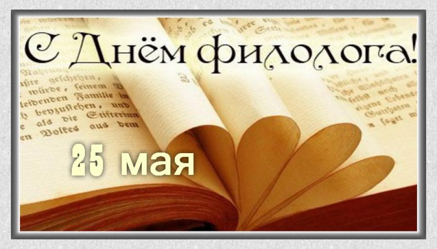 25 мая день филолога поздравления в прозе старт проекта