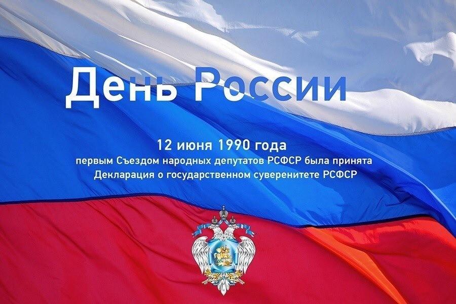сильной стихи в честь дня россии них смешные, некоторые