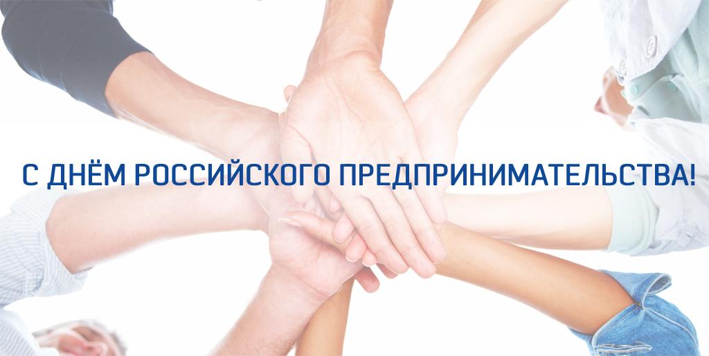 День российского предпринимательства поздравления