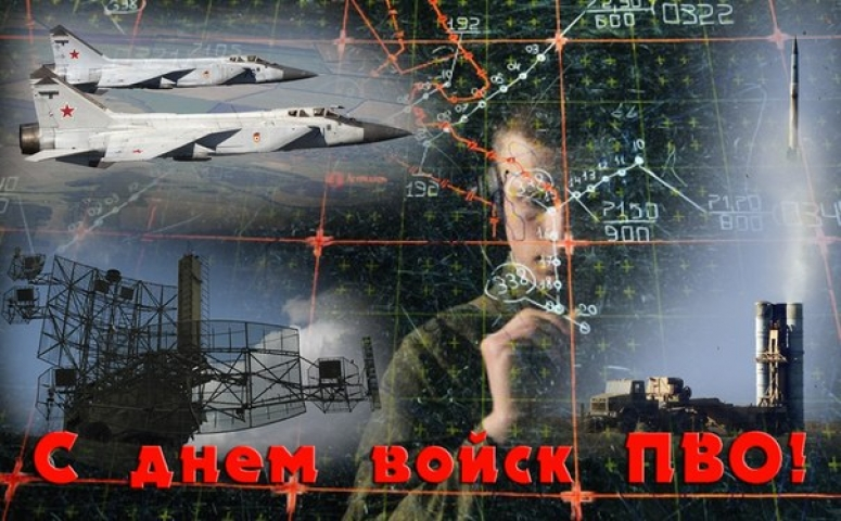 выбор открытки с днем пво россии прикольные зоне при