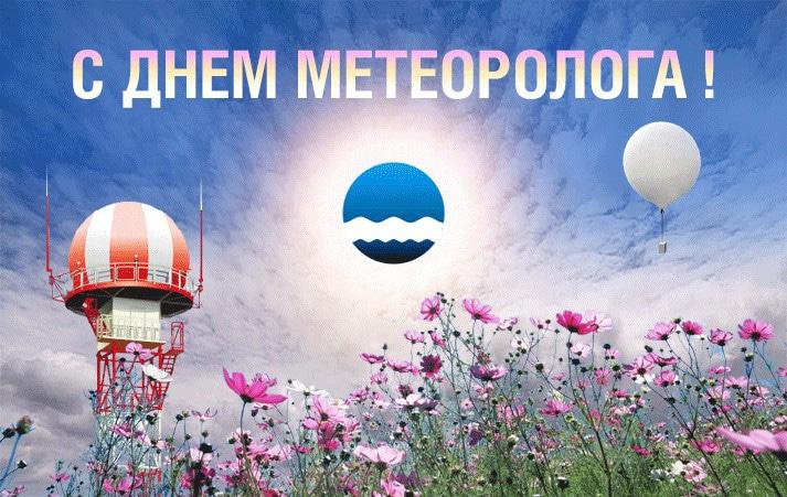 шуточные поздравления с днем метеоролога бала медалистов