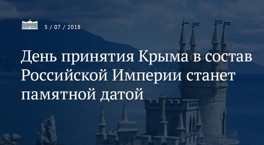 Поздравления с Днем принятия Крыма, Тамани и Кубани в состав Российской империи (установлен03.08.2018 № 336-ФЗ) в стихах и прозе
