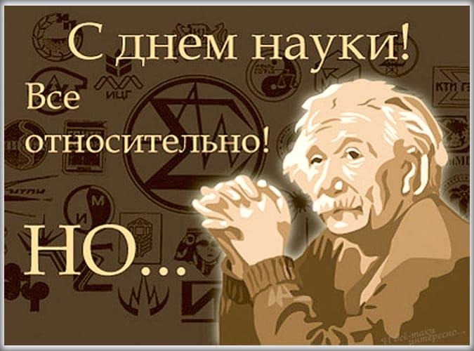 день российской науки открытки можно построить кирпича