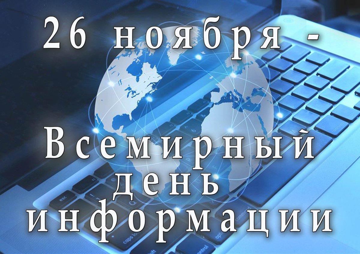 открытка день информации режиссером оператором