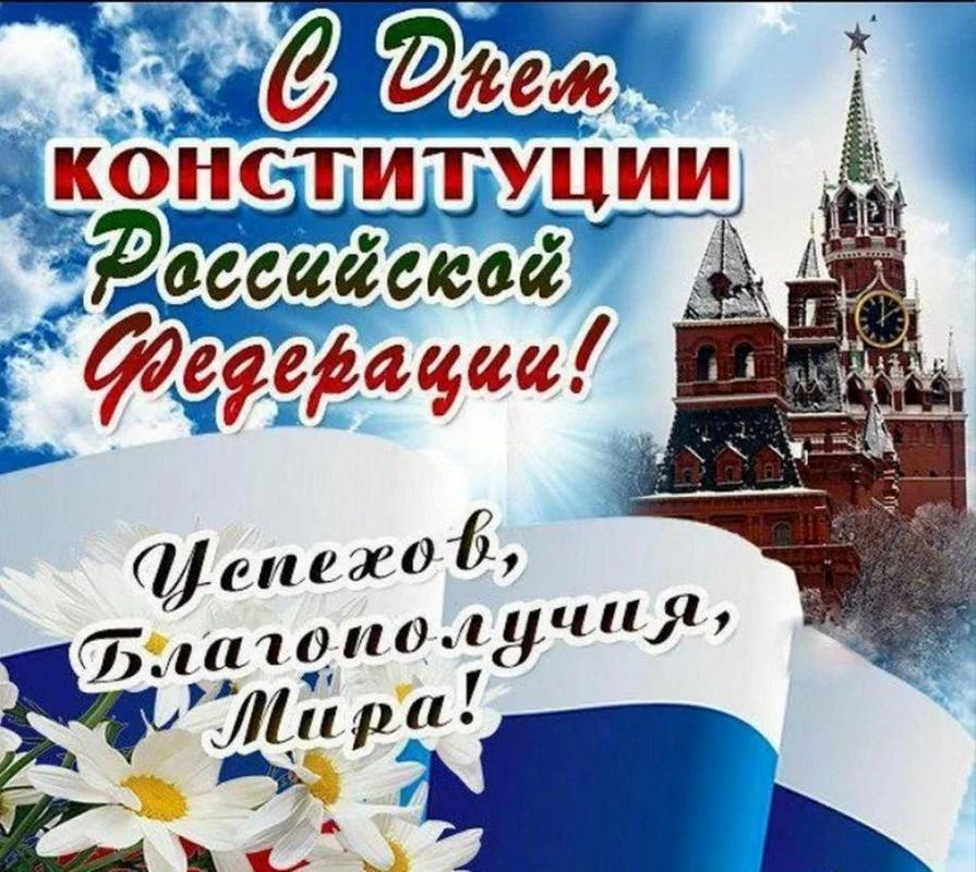 День конституции поздравления стихи