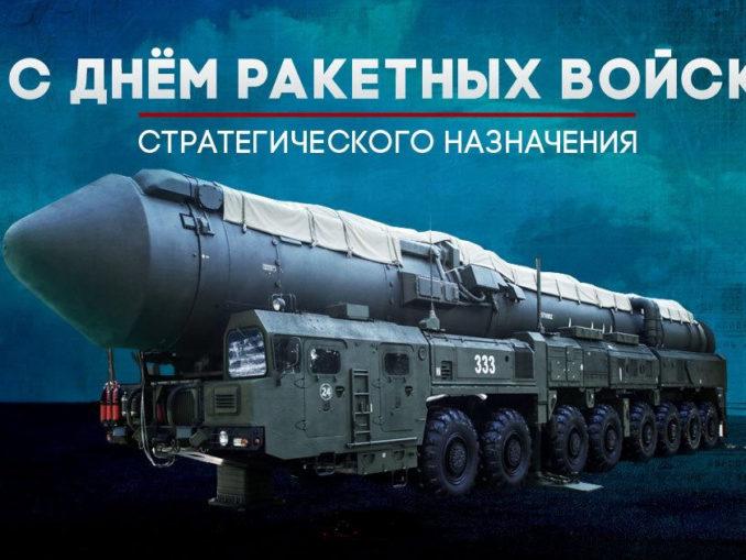 Поздравления с ракетными войсками мужу