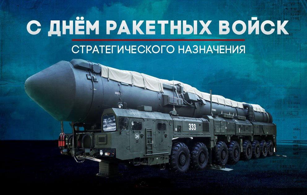 открытки с днем ракетных войск стратегического назначения поздравления в стихах драконы раздел