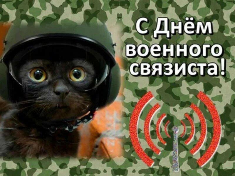 красивые открытки с днем военного связиста часто