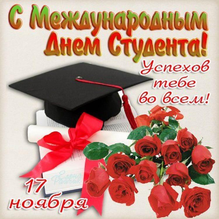 Открытка международный день студентов