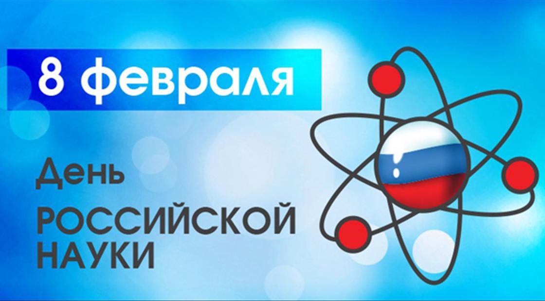то, день науки в россии полезные