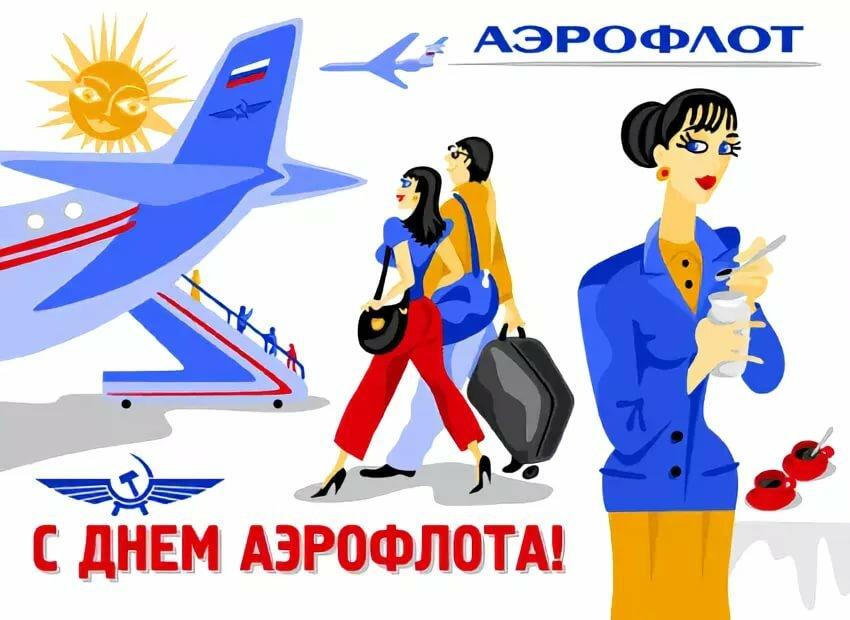 День аэрофлота поздравление